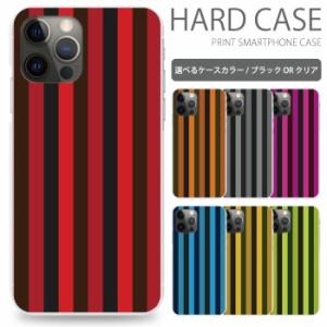 スマホケース プラ 全機種対応 ストライプ ハードケーススマホ かわいい iPhone Xperia AQUOS au sc135