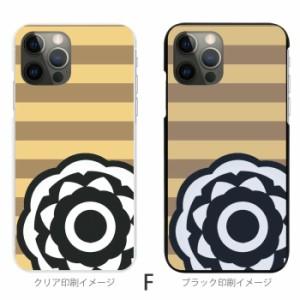 【 スマホケース 全機種対応 】 フラワーボーダー2 ハードケーススマホ かわいい iPhone Xperia AQUOS au sc222