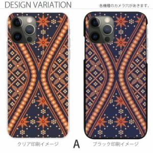 【 スマホケース 全機種対応 】 花アンティーク ハードケーススマホ かわいい iPhone Xperia AQUOS au sc262