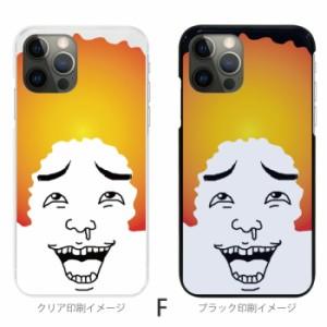 スマホケース プラ 全機種対応 アフロ君 ハードケーススマホ かわいい iPhone Xperia AQUOS au sc454