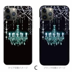 スマホケース プラ 全機種対応 シャンデリア ハードケーススマホ かわいい iPhone Xperia AQUOS au sc065