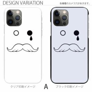 スマホケース プラ 全機種対応 ヒゲナミダ ハードケーススマホ かわいい iPhone Xperia AQUOS au sc069