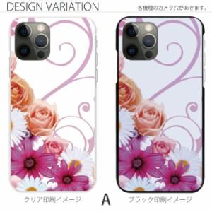 スマホケース プラ 全機種対応 花畑 ハードケーススマホ かわいい iPhone Xperia AQUOS au sc071