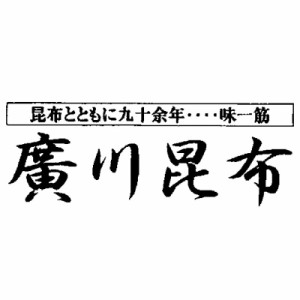 〔ギフト〕廣川昆布 釜炊キ佃煮・塩昆布詰合セ(8袋入) 5-710
