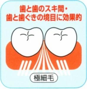 【メール便発送】天然鉱石配合 歯ブラシ極細&イオン(3本セット)