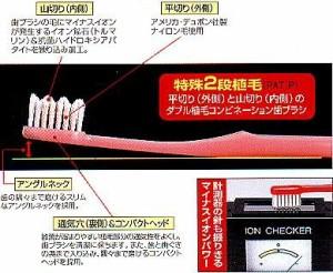 【メール便発送】天然鉱石配合 歯ブラシ スリム 山切りカット(3本セット)