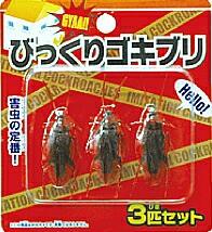 びっくりゴキブリ 〔まとめ買い12個セット〕 No.105