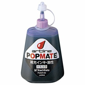 (まとめ買い)シヤチハタ ポップメイト油性補充インキ ライトバイオレット POMR-60Lバイオレツ 〔5個セット〕