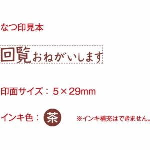 (まとめ買い)シヤチハタ オピニ お願いごとスタンプ回覧お願いします OPI-MSA-BR-08 〔5個セット〕