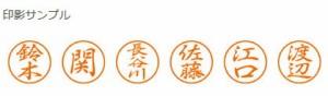 【メール便発送】シヤチハタ ネーム印 ブラック8 既製 森田 XL-8 1909 モリタ