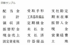 【メール便発送】シヤチハタ Xスタンパー 科目印 法定福利費 X-NK-296