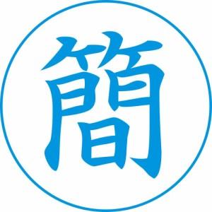 (まとめ買い)シヤチハタ Xスタンパー ビジネス用 E型 簡 タテ XEN-109V3 〔3個セット〕