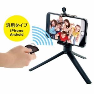 セキセイ スマートフォン用三脚 MW-251-00