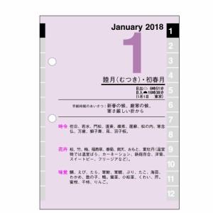 コレクト 2018年 カレンダー 日めくり 卓上日記 I型 台付 D-160