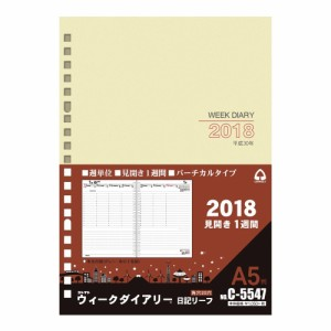 (まとめ買い)コレクト 日記リーフ 2018年 ウィークリー A5 20穴 バーチカル C-5547 〔×5〕