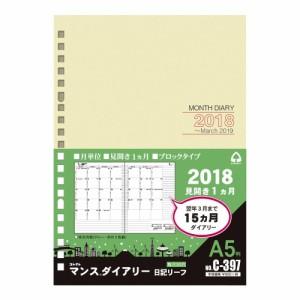 (まとめ)コレクト 日記リーフ 2018年 マンスリー A5 20穴 ブロック C-397 〔まとめ買い×5セット〕