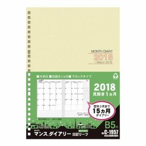 (まとめ)コレクト 日記リーフ 2018年 マンスリー B5 26穴 ブロック C-1957 〔まとめ買い×5セット〕