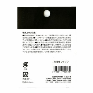 (まとめ買い)ダイゴー 黒付箋 フキダシ S2258 〔×5〕