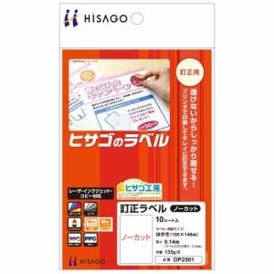 (まとめ買い)ヒサゴ 訂正ラベル はがきサイズ ノーカット 10シート入 OP2501 〔×5〕