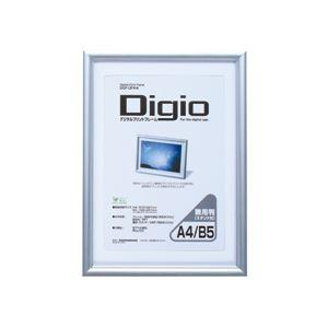 デジタルプリントフレーム A4/B5判兼用