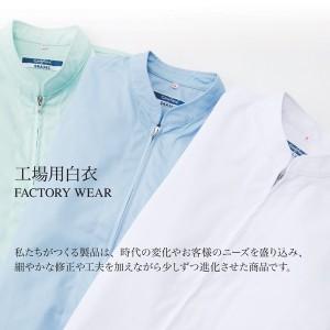 サカノ繊維 工場用白衣男女兼用半袖 インナーネット付 SKA2612 サックス 5L