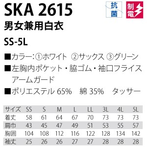 サカノ繊維 工場用白衣男女兼用半袖 インナーネット付 SKA2615 グリーン 3L