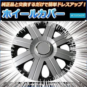 ホイールカバー 13インチ 4枚 ダイハツ タント (シルバー&ブラック) 〔ホイールキャップ セット タイヤ ホイール アルミホイール〕
