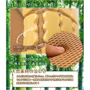 天然素材の涼しさ ひんやり竹シート 〔メッシュタイプ/40×120cm ブラウン〕 接触冷感 バンブーシート 『ドミノメッシュ』