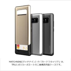 MATCHNINE Galaxy Note 8 CARDLA CARRIER ブラック