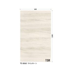 石目調粘着付き化粧シート ライムストーン サンゲツ リアテック TC-8563 122cm巾×7m巻〔日本製〕