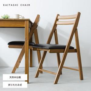 折りたたみ椅子(ダイニングチェア)  イス/チェア/フォールディングチェア/コンパクト/完成品/NK-026 ブラウン(茶)