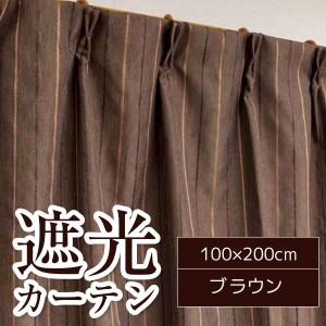 遮光カーテン 2枚組 100×200 ブラウン 2級遮光 シンプル 2重加工 ストライプ 洗える アジャスターフック付き タッセル付き シーマ