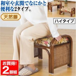 天然籐らくらく座椅子2脚組 〔ハイタイプ〕 座面高33cm (リビング/玄関)