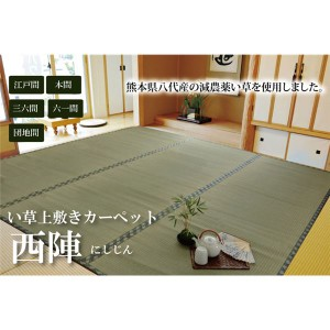 純国産 減農薬栽培 い草 上敷き カーペット 糸引織 『西陣』 本間4.5畳(約286×286cm) 熊本県八代産イ草使用