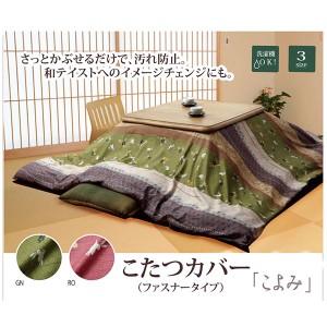 和柄 こたつ布団カバー 長方形大 『こよみ』 グリーン 約215×295cm