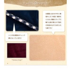4色から選べる シンプルこたつ掛布団 190×240 ブラウン 4尺長方形 対応天板サイズ 75×75 80×80 掛布団 こたつ布団 縁チェック柄