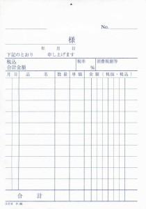 (まとめ買い)コクヨ 伝票 仕切書 A6縦 10行 100枚 テ-35 〔×10〕