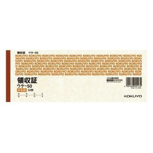 【メール便発送】コクヨ 領収証 小切手判横 3色刷 50枚 ウケ-50