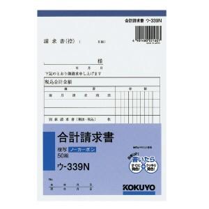 (まとめ買い)コクヨ NC複写簿 合計請求書 B6縦 50組 ウ-339N 〔×5〕