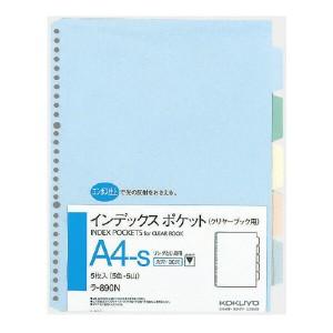 (まとめ買い)コクヨ インデックスポケット A4縦 30穴 5色5山見出 5枚入 ラ-890N 〔×10〕