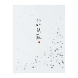 【メール便発送】コクヨ 決定版便箋 花風雅 色紙判 30枚 縦罫10行 ヒ-357N