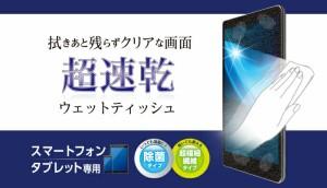 エレコム スマホ・タブレット専用 超速乾ウェットティッシュ 詰替え用 60枚入 WC-ST60SP