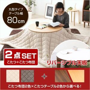 【送料無料】ツイードこたつ布団×こたつテーブル2色から選べる! 〔カジュアルこたつ2点セット(丸型・80cm幅)〕