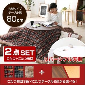 【送料無料】ポケット付こたつ布団×こたつテーブル2色から選べる! 〔カジュアルこたつ2点セット(丸型・80cm幅)〕