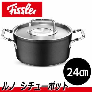 【送料無料】Fissler フィスラー ルノ シチューポット 24cm 056-116-24-000