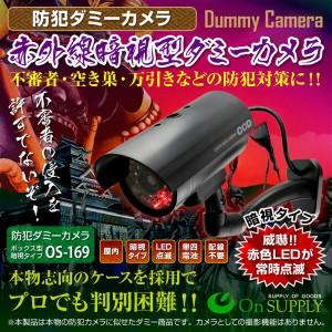 赤外線暗視型ダミーカメラ(ボックス型暗視タイプ)防犯ダミーカメラ/オンサプライ(OS-169)高性能赤外線暗視タイプ