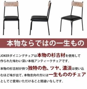 ダイニングチェア/リビングチェア JOKER 〔2脚セット〕 木製/杉古材×スチール 〔完成品〕