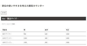 〔開梱設置費込〕キッチンカウンター ESシリーズ 140cm幅 レンジ台 ホワイト色 ハイタイプ 〔日本製〕