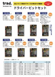 (業務用5セット) TRAD ドライバービットセット/先端工具 〔6個入り×5セット〕 全長:65mm TCD-665 〔DIY用品/大工道具〕