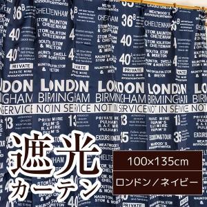 5種類から選べる 遮光カーテン 2枚組 100×135 ネイビー バスロールサイン柄 文字柄 洗える 形状記憶 タッセル付き ロンドン